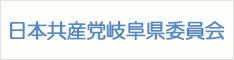 日本共産党岐阜委員会