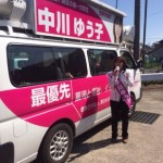 中川ゆう子岐阜県議候補 演説会日程 中盤~終盤
