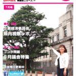 中川ゆう子県議会ニュース7月号