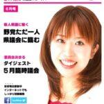 中川ゆう子県議会ニュース6月号