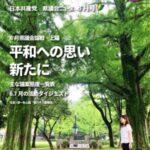 中川ゆう子県議会ニュース8月号
