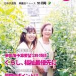 中川ゆう子県議会ニュース10月号(WEB版)