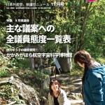 中川ゆう子県議会ニュース11月号(WEB版)