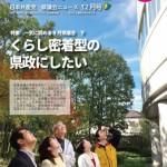 中川ゆう子県議会ニュース12月号(WEB版)