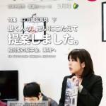 中川ゆう子県議会ニュース2016年3月号(WEB版)