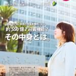 中川ゆう子県議会ニュース2016年4月号(WEB版)