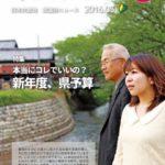 中川ゆう子県議会ニュース2016年5月号(WEB版)