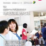 中川ゆう子県議会ニュース2016年6月号(WEB版)