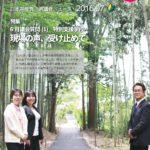 中川ゆう子県議会ニュース2016年7月号(WEB版)