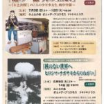 岐阜空襲の資料展、やってます