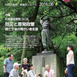 中川ゆう子県議会ニュース2016年8月号(WEB版)