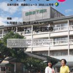 中川ゆう子県議会ニュース2016年11月号(WEB版)
