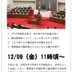 12月議会の質問日と質問内容が決定