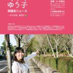 中川ゆう子県議会ニュース2017年1月号(WEB版)