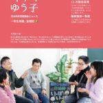 中川ゆう子県議会ニュース2017年3月号(WEB版)