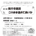 革新岐阜市政をつくる会企画始まりました!
