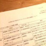県営住宅アスベスト被害について県からの報告