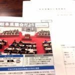 広報委員会へ参加しました