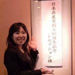 日本共産党創設95周年記念レセプションへ参加