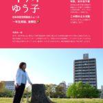 中川ゆう子県議会ニュース2018年4月号(WEB版)