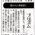 中日新聞に質問を掲載していただきました!