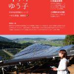 中川ゆう子県議会ニュース2018年10月号(WEB版)