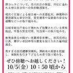 中川ゆう子の9月議会質問日が決まりました