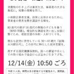 中川ゆう子の12月議会質問の日時が決定しました。