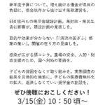 中川ゆう子の3月議会質問日時が決定しました。