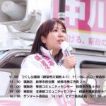 3/31(日)の宣伝場所と個人演説会のお知らせ