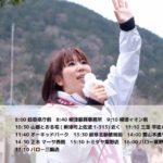 4/1(月)の宣伝場所と個人演説会のお知らせ