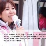 3/30(土)の宣伝場所と個人演説会のお知らせ
