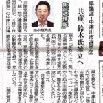 3人目の岐阜県議選共産党公認候補