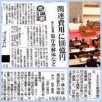 新県庁舎計画を質問。新聞も掲載してくださってます