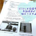 今期最後の岐阜県議会活性化改革検討委員会