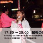 4/6、最終日!17時30分に神田町の中日ビル前へ!