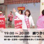 19時に市役所本庁舎向かい、中川事務所へ!