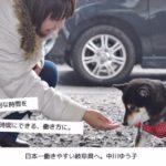 誰もが「働きやすい」と感じられる岐阜県へ!
