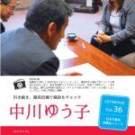 中川ゆう子県議会ニュース2019年6月号(WEB版)