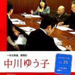 中川ゆう子県議会ニュース3月号(WEB版)