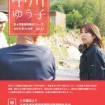 中川ゆう子県議会ニュース2019年8月号(WEB版)