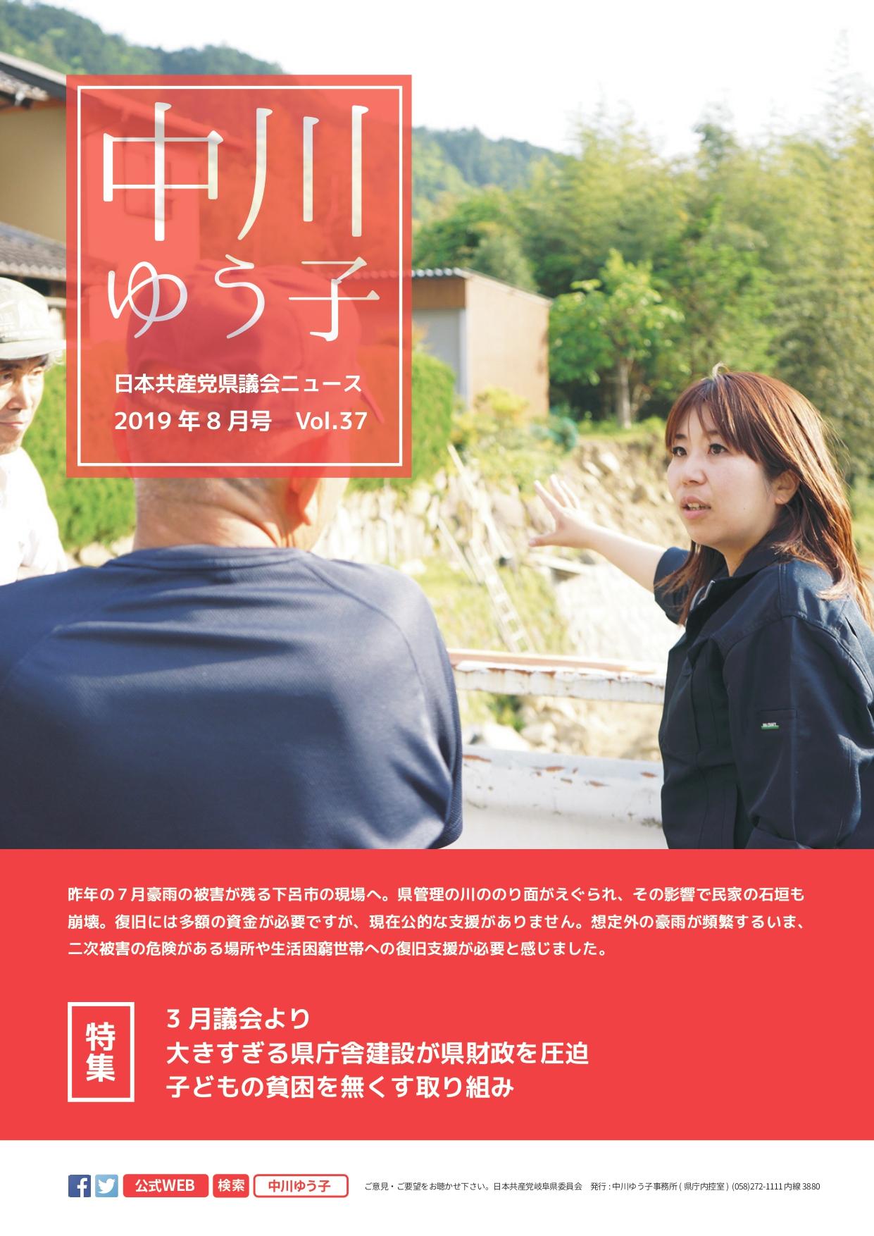 県議会N1907三校_page-0001