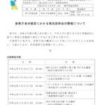 岐阜県庁建て替え計画の説明会が実現しました