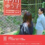 中川ゆう子県議会ニュース2019年9月号(WEB版)