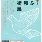 ぎふ平和美術展がメディアコスモス で開催