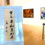 ぎふ平和美術展
