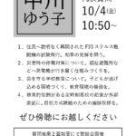 中川ゆう子の9月議会質問の日時が決定しました