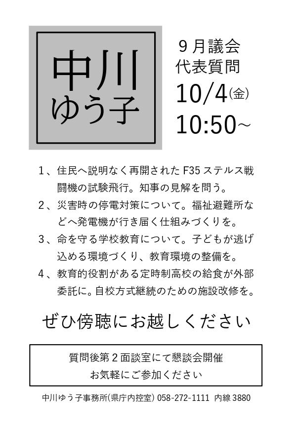 議会はがき_page-0001 (1)