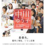中川ゆう子県議会ニュース2020年早春号(WEB版)