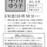 中川ゆう子の3月議会代表質問日時が決まりました!
